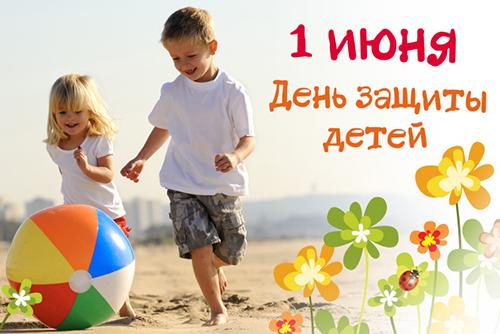 Фотоотчет праздника - День защиты детей